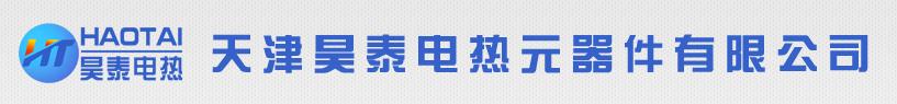 天津昊泰电热元器件有限公司